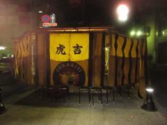 製麺処 蔵木-7