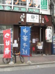 麺家 静 心斎橋店【四】-1