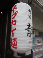麺家 静 心斎橋店【四】-6