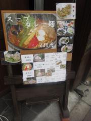 麺家 静 心斎橋店【四】-7