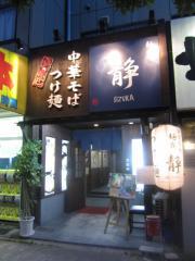 麺家 静【弐七】-1