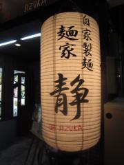 麺家 静【弐七】-7