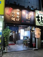 『麺家 静』×『麺処 凛や』復活コラボ♪-0