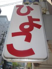 ひよこ-7