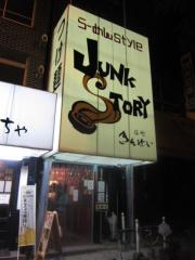 Junk Story 谷町きんせい【弐壱】-1