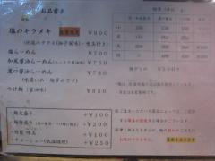 Junk Story 谷町きんせい【弐壱】-5