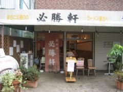 『麺屋 清水』 東京・小岩に6月19日オープン♪-3
