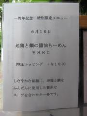 Junk Story 谷町きんせい【弐参】-2