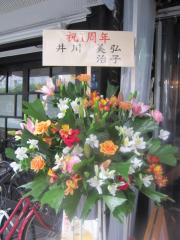 Junk Story 谷町きんせい【弐参】-6