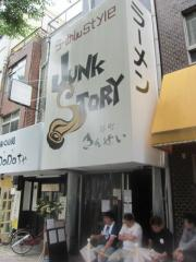 Junk Story 谷町きんせい【弐四】-1