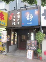 麺家 静【弐八】 ~本日6/19(日)限定「味噌そば」~-1