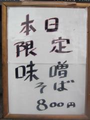 麺家 静【弐八】 ~本日6/19(日)限定「味噌そば」~-2