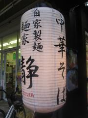 麺家 静【弐八】 ~本日6/19(日)限定「味噌そば」~-5