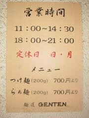 麺道 GENTEN【壱五】-5
