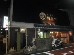 ラーメン 麺たつ【六】-1