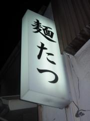 ラーメン 麺たつ【六】-6