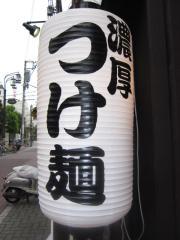 めん屋 高樹ー5