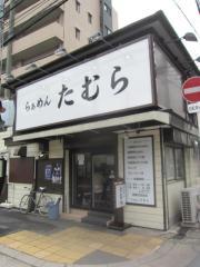 らぁめん たむら【弐弐】-1