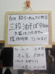 らぁめん たむら【弐弐】-2