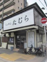 らぁめん たむら【弐参】-1
