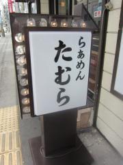 らぁめん たむら【弐参】-7