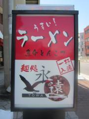 麺処 永遠-6