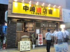 麬にかけろ 中崎壱丁 中崎商店會 1-6-18号ラーメン【七】-1