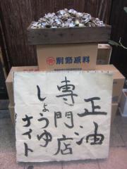 麬にかけろ 中崎壱丁 中崎商店會 1-6-18号ラーメン【七】-9
