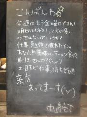 麬にかけろ 中崎壱丁 中崎商店會 1-6-18号ラーメン【七】-10