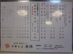 中華そば 無限【五】-2