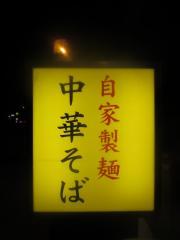 中華そば 無限【五】-8