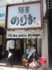 麺屋 のりお-2