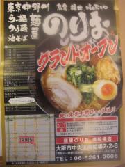 麺屋 のりお-3