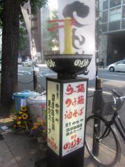麺屋 のりお-8