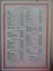 中華料理 とんとん-2