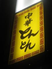 中華料理 とんとん-9