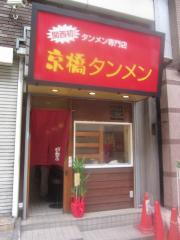 京橋タンメン-1