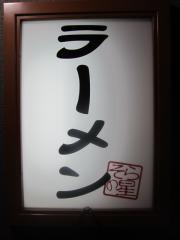 ラーメン そらの星【四】-5