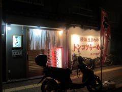 ラーメン そらの星【四】-1