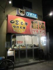 鶴麺【九】-1