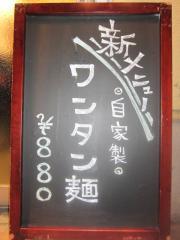鶴麺【九】-2