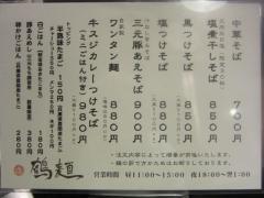 鶴麺【九】-3