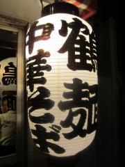 鶴麺【九】-6