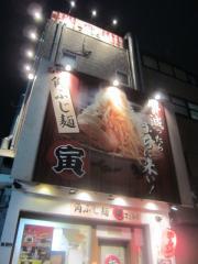 まるとら本店【弐八】-1