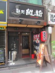 麺処 維新【四】-1