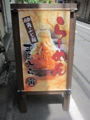 麺処 維新【四】-2