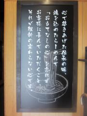 麺処 維新【四】-8