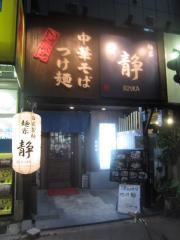 麺家 静【弐九】-1