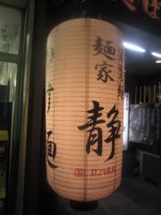 麺家 静【弐九】-13