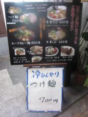 麺家 静【弐九】-14